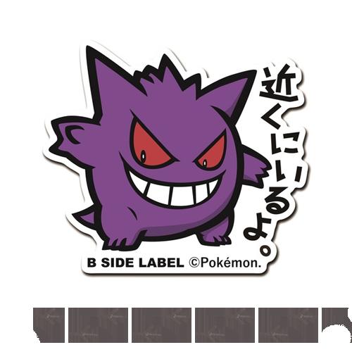 B-side Label
