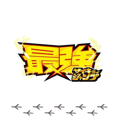 Saikyou Jump